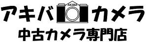 アキバカメラ 中古カメラ専門店